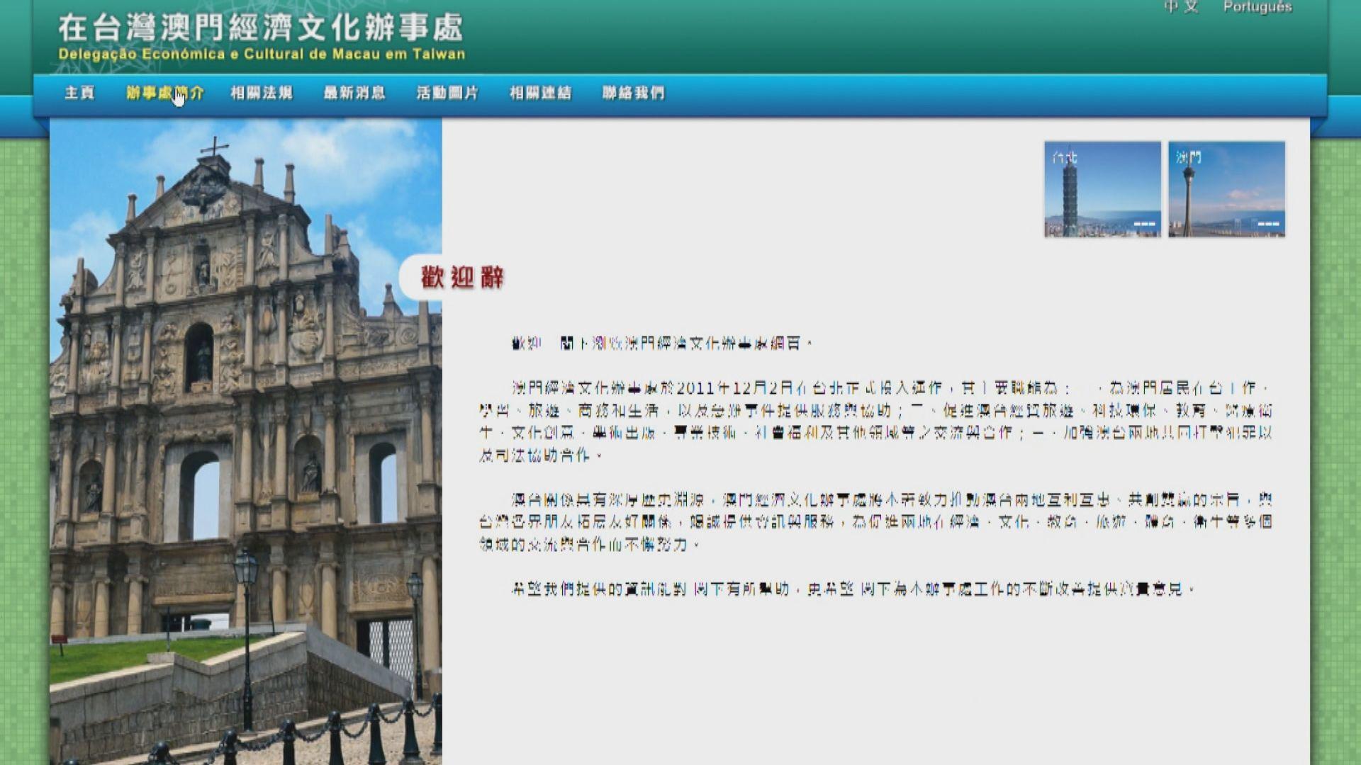 澳門暫停駐台經濟文化辦事處運作 陸委會表遺憾