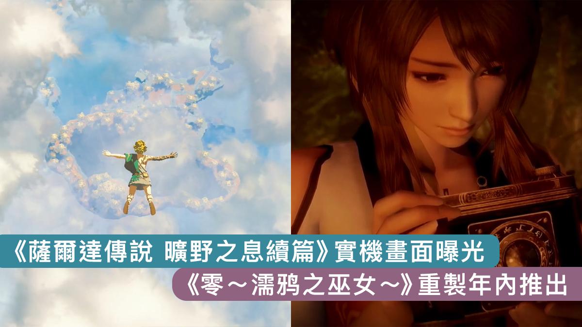 【E3 21】《薩爾達傳說 曠野之息續篇》實機畫面曝光 《零~濡鸦之巫女~》重製年內推出