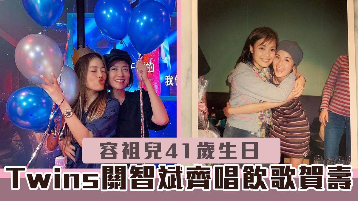 容祖兒41歲生日 Twins關智斌齊唱飲歌賀壽