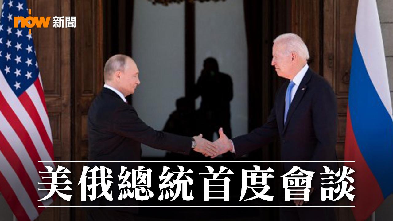 美俄總統首度會談 普京盼會談具建設性