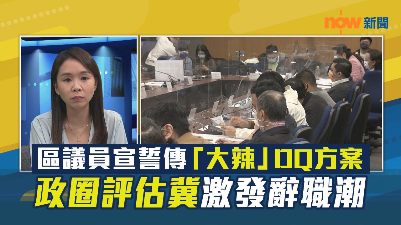 【政情】區議員宣誓傳「大辣」DQ方案 政圈評估冀激發辭職潮