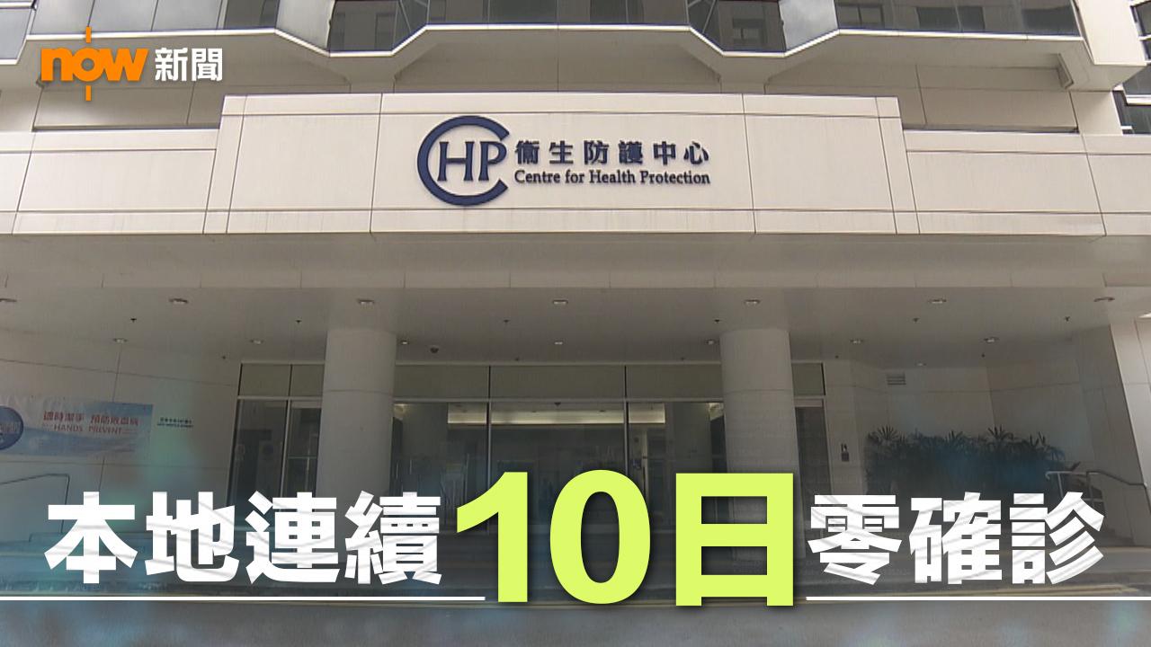 本港沒新增確診 連續十日本地零確診