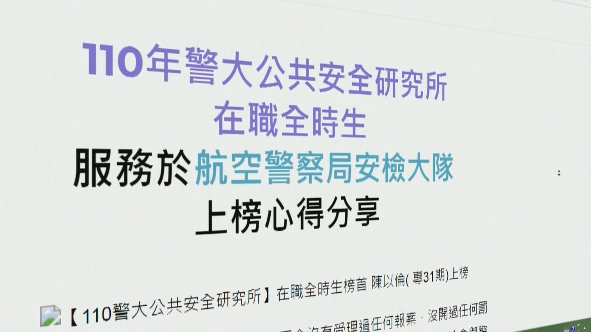 【環球薈報】台灣警員網上炫耀工作輕鬆被撤職