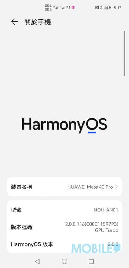 【HMS 使用小貼士】Harmony OS 又與 EMUI 有什麼分別?