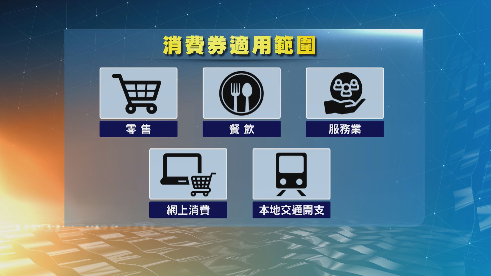 【圖解消費券】下月4日起接受登記 最快8月1日獲發2000元