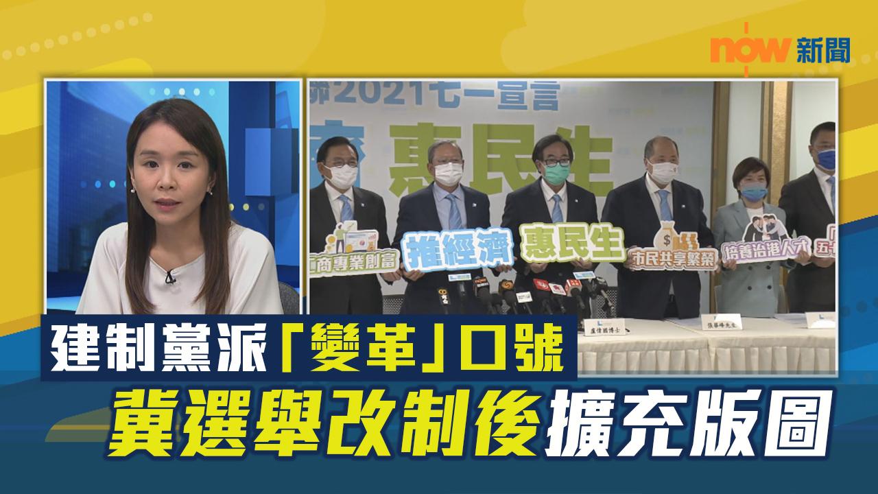 【政情】建制黨派「變革」口號 冀選舉改制後擴充版圖