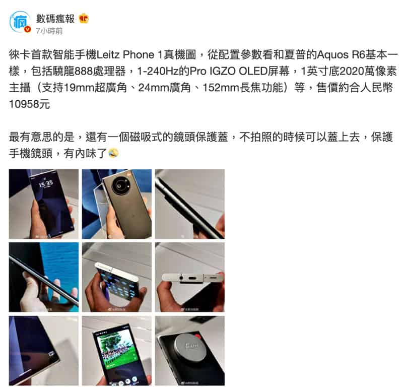 Leica 味十足鏡頭蓋,Leitz Phone 1 實機係咁
