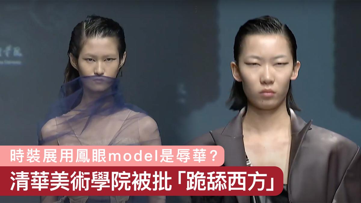 時裝展用鳳眼model是辱華?清華美術學院被批「跪舔西方」