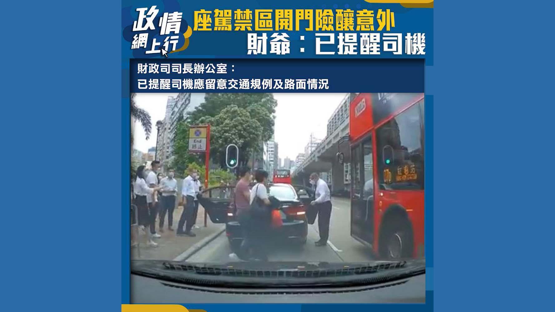 【政情網上行】座駕禁區開門險釀意外 財爺:已提醒司機