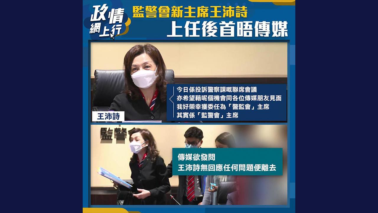 【政情網上行】監警會新主席王沛詩 上任後首晤傳媒
