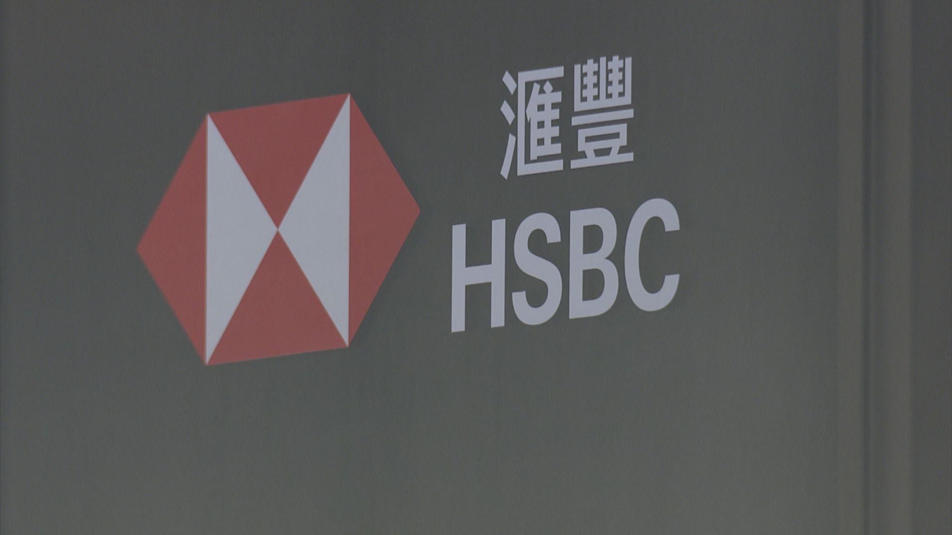 滙豐﹕香港客戶可如常於海外使用服務