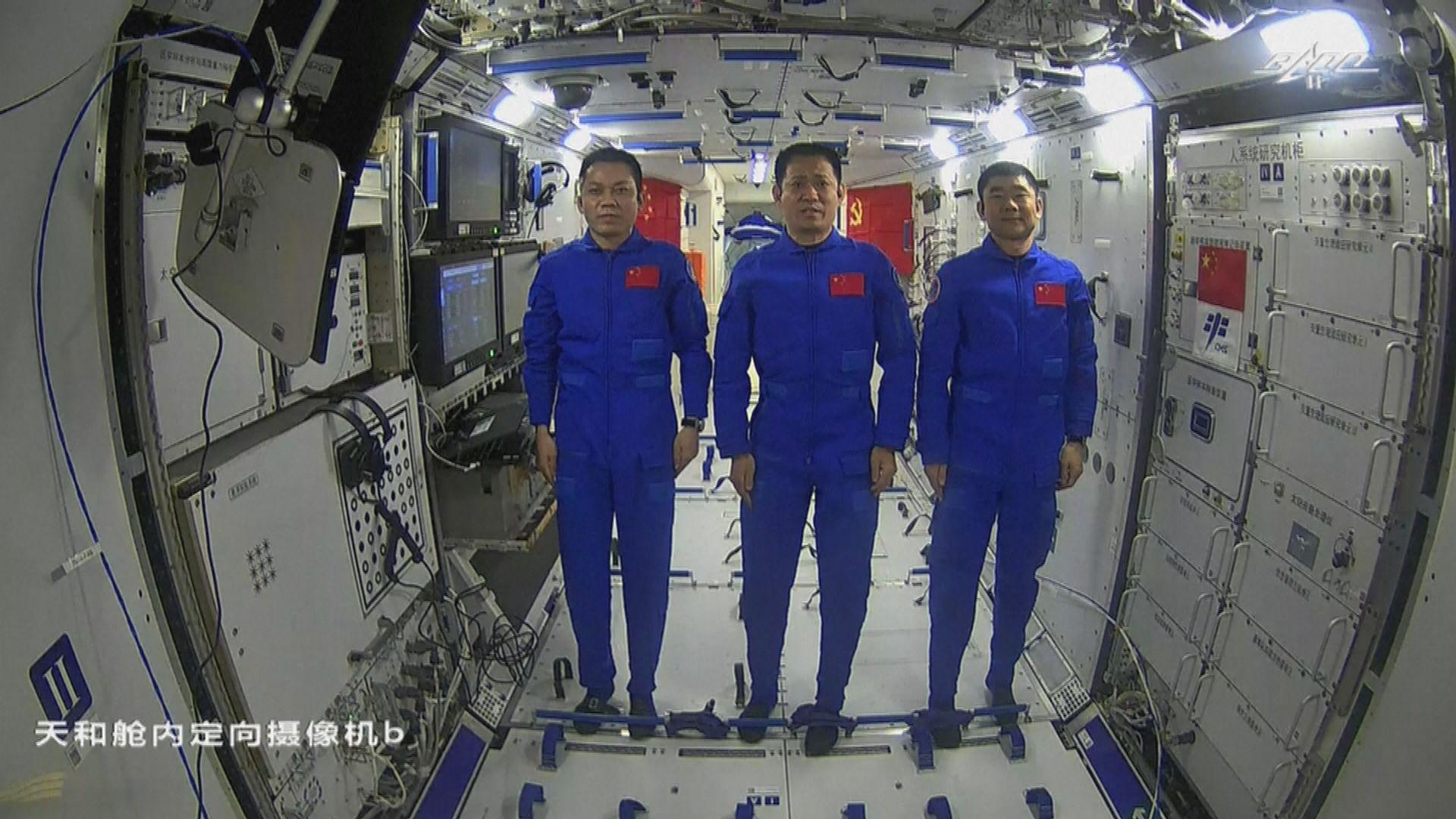 習近平與太空人天地對話 問候艙內生活情況