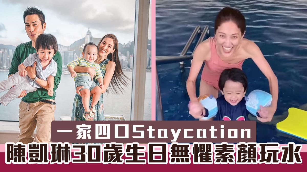 陳凱琳30歲生日 一家四口Staycation素顏玩水
