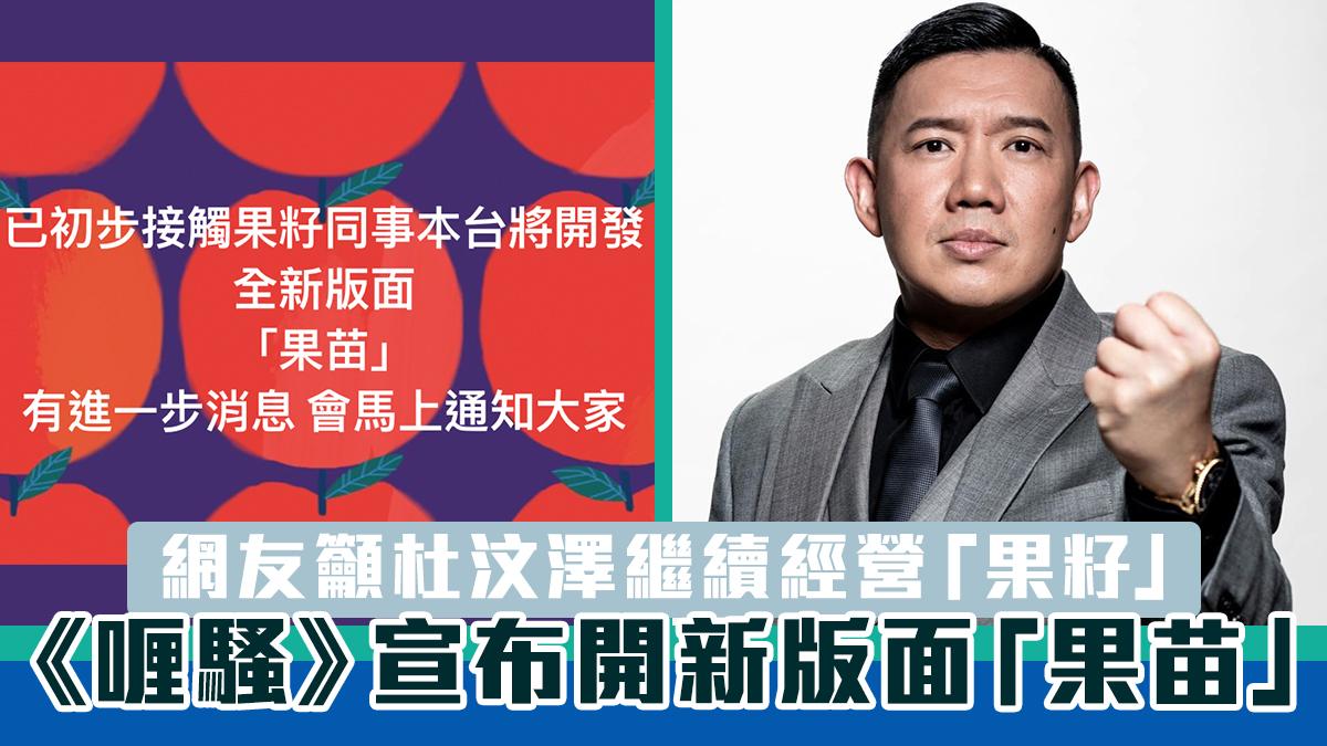 網友籲杜汶澤繼續經營「果籽」 《喱騷》宣布開新版面「果苗」