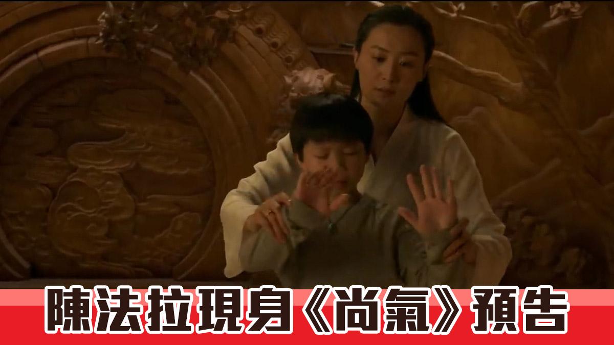 【片】《尚氣》新預告陳法拉現身 更多武打場面曝光