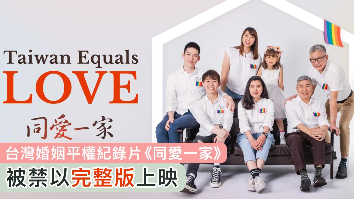 台灣婚姻平權紀錄片《同愛一家》被禁以完整版上映