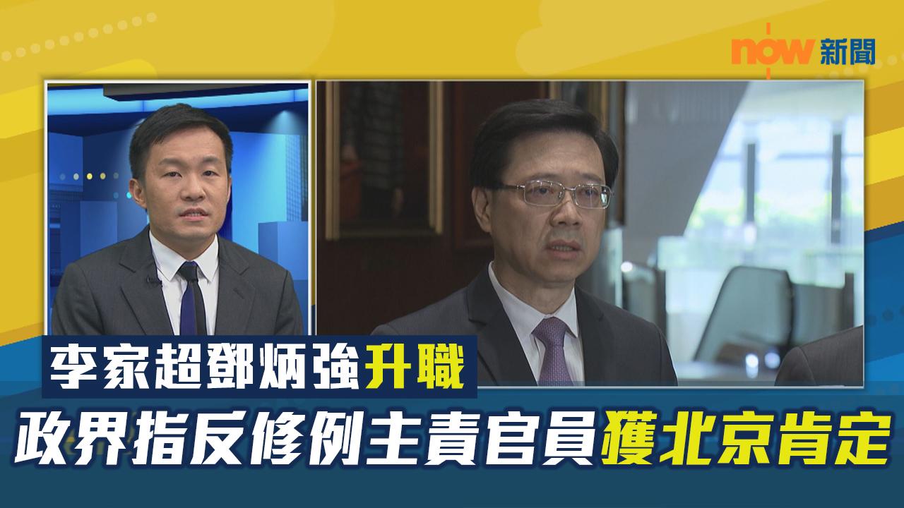 【政情】李家超鄧炳強升職 政界指反修例主責官員獲北京肯定