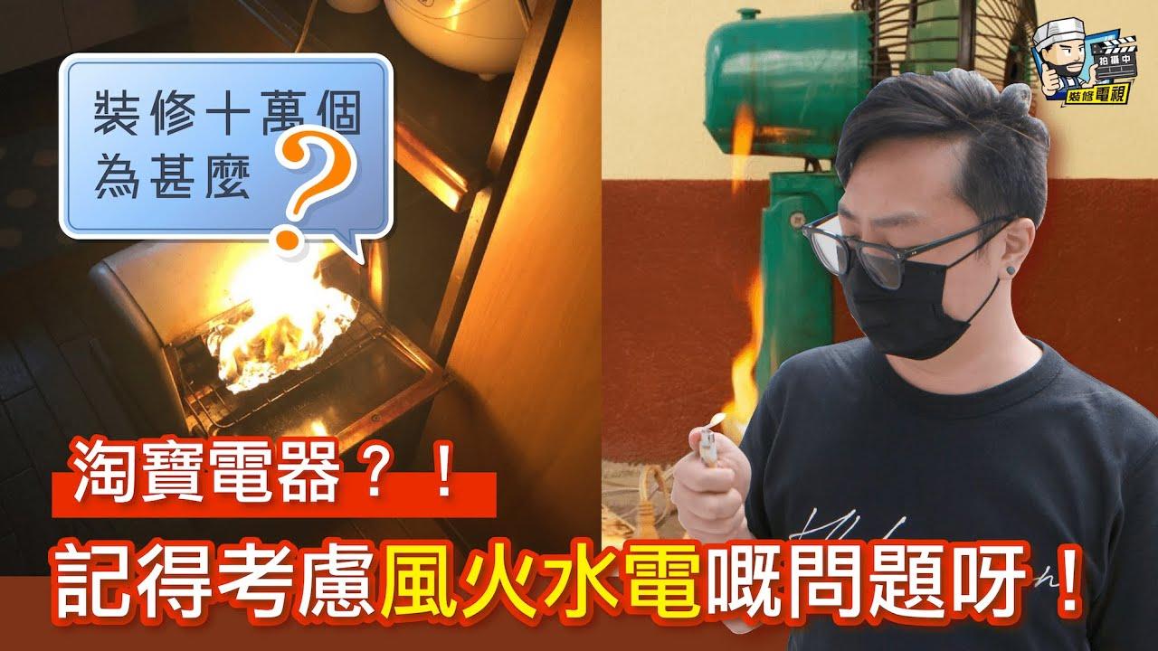 【裝修顧問】淘寶電器?!必須考慮風火水電的問題!!