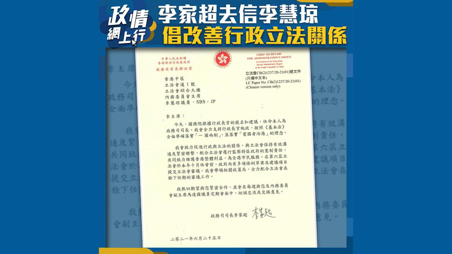 【政情網上行】李家超去信李慧琼 倡改善行政立法關係