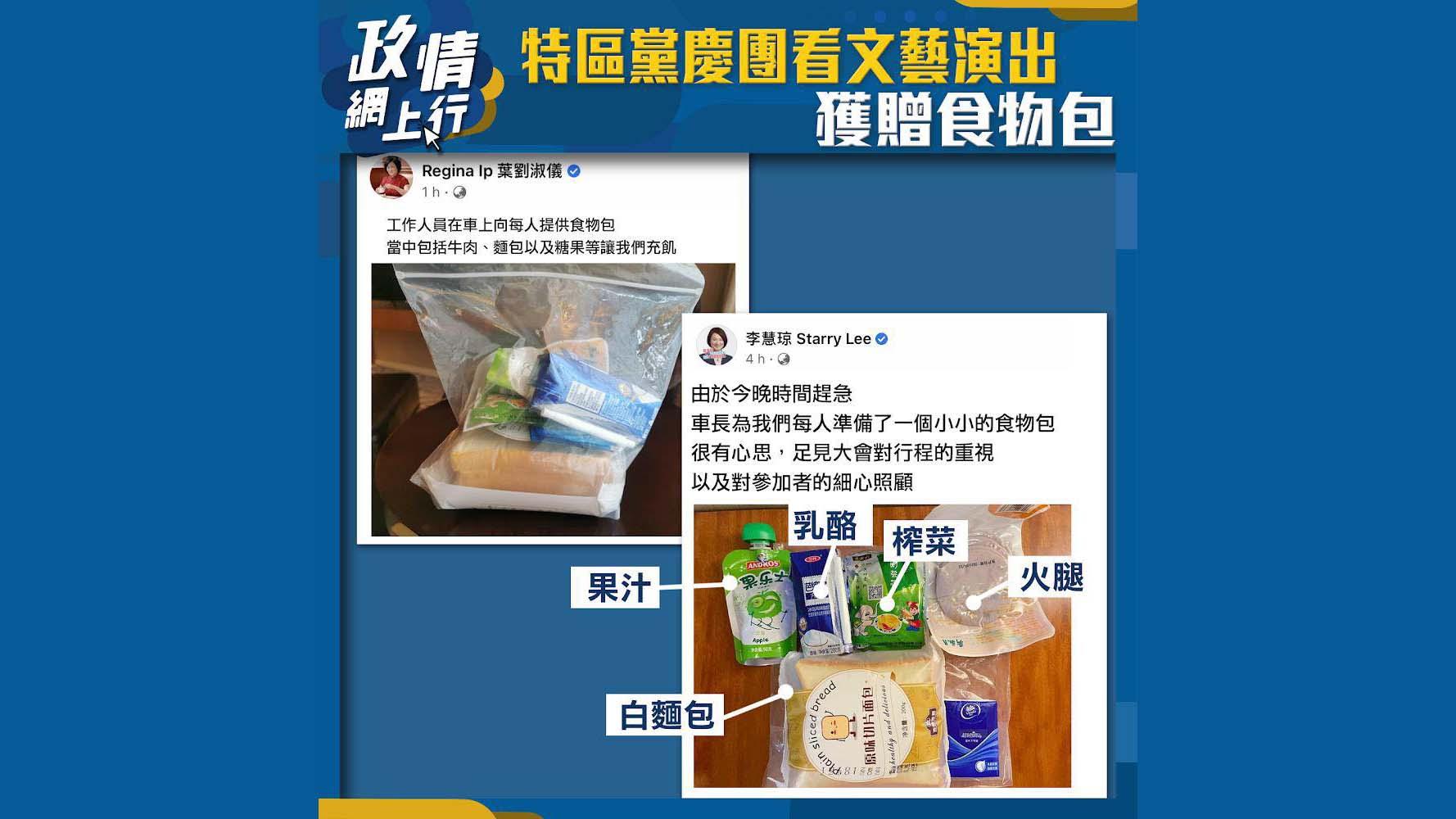 【政情網上行】特區黨慶團看文藝演出  獲贈食物包