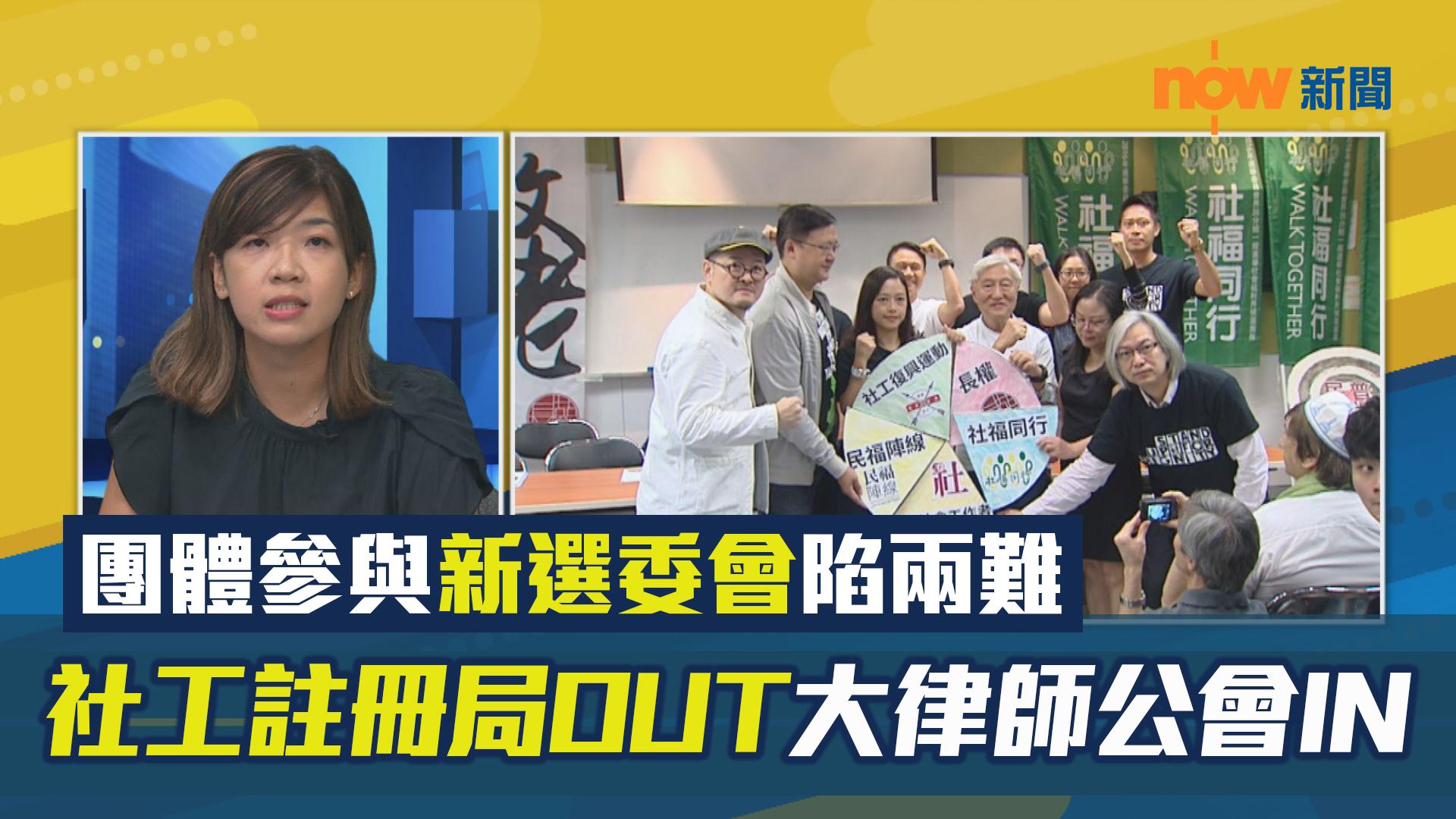 【政情】團體參與新選委會陷兩難 社工註冊局OUT 大律師公會IN