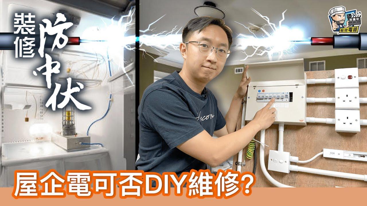 【裝修學院】屋企電可否DIY維修