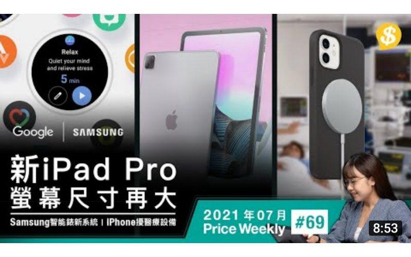 新iPad Pro螢幕尺寸再變大!?Samsung推One UI智能錶新系統、28件Apple產品或干擾醫療設備