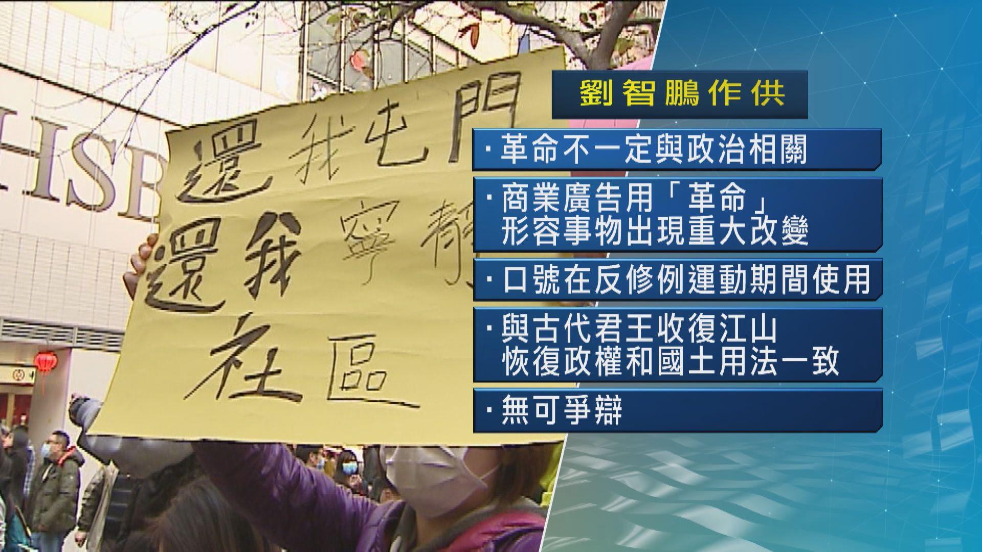唐英傑案 嶺大教授:光時口號有挑戰中國管治香港意思