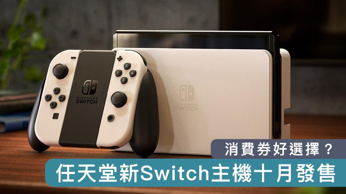 【消費券好選擇?】任天堂突推新Switch主機 十月發售