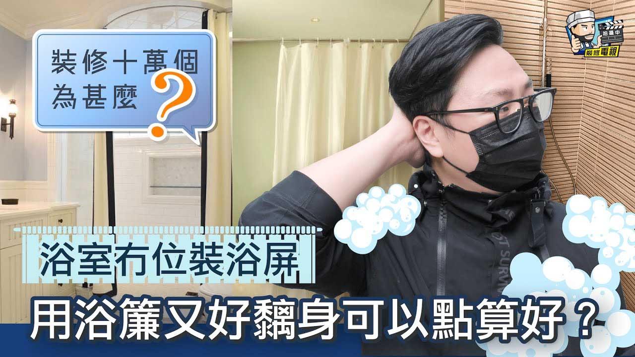 【生活貼士】沖涼好煩惱!解決浴簾「黐身」的方法