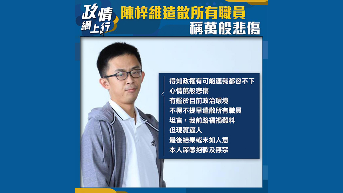 【政情網上行】陳梓維遣散所有職員 稱萬般悲傷