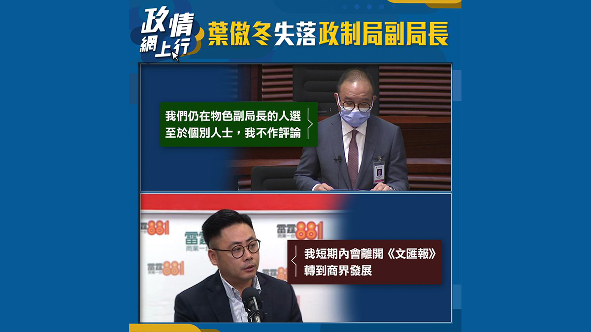 【政情網上行】葉傲冬失落政制局副局長