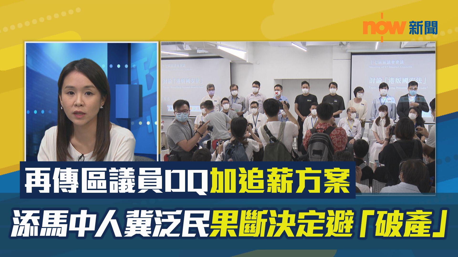 【政情】再傳區議員DQ加追薪方案 添馬中人冀泛民果斷決定避「破產」