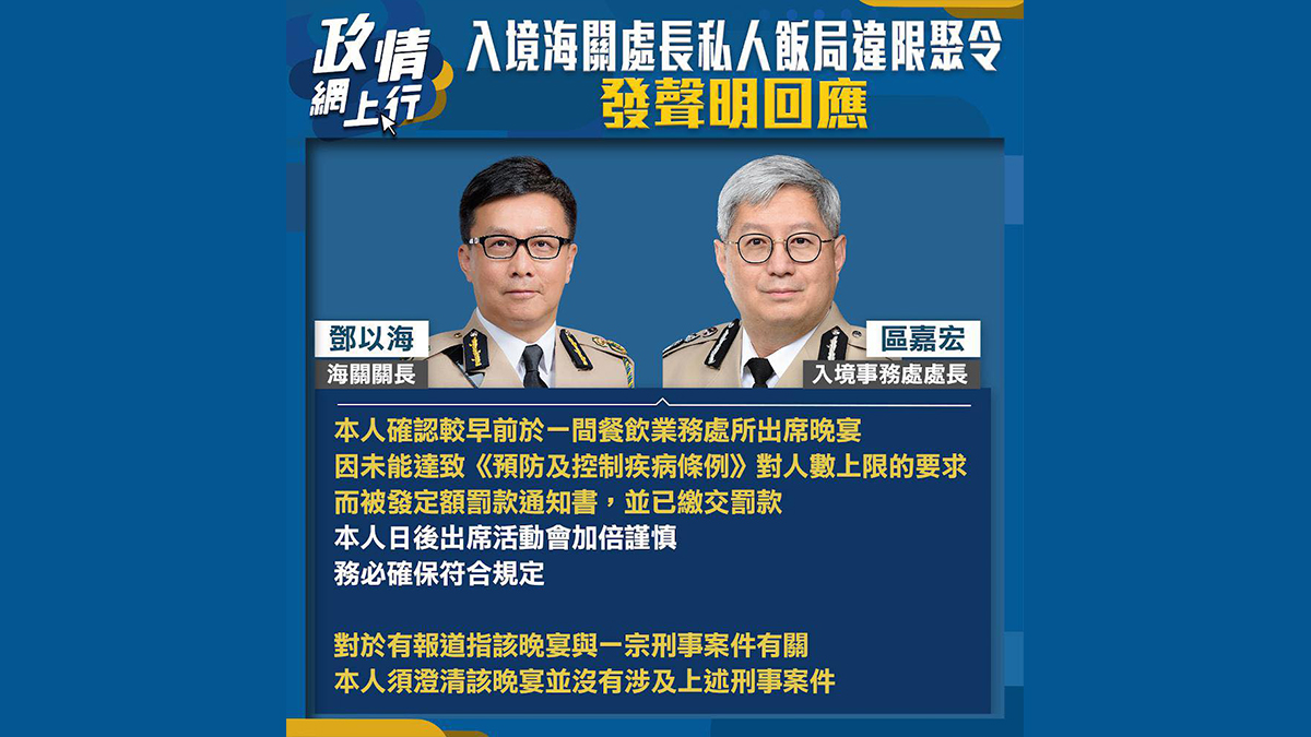 【政情網上行】入境海關處長私人飯局違限聚令 發聲明回應