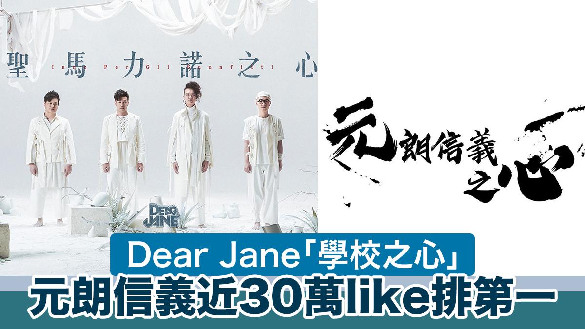 Dear Jane「學校之心」今晚截票 元朗信義近30萬like排第一