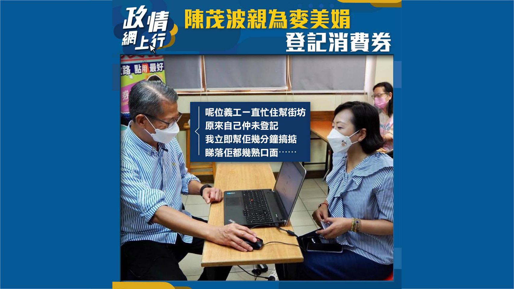 【政情網上行】陳茂波親為麥美娟登記消費券