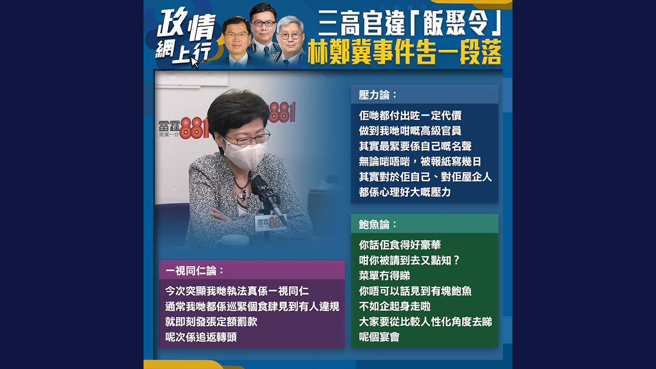 【政情網上行】三高官違「飯聚令」 林鄭冀事件告一段落