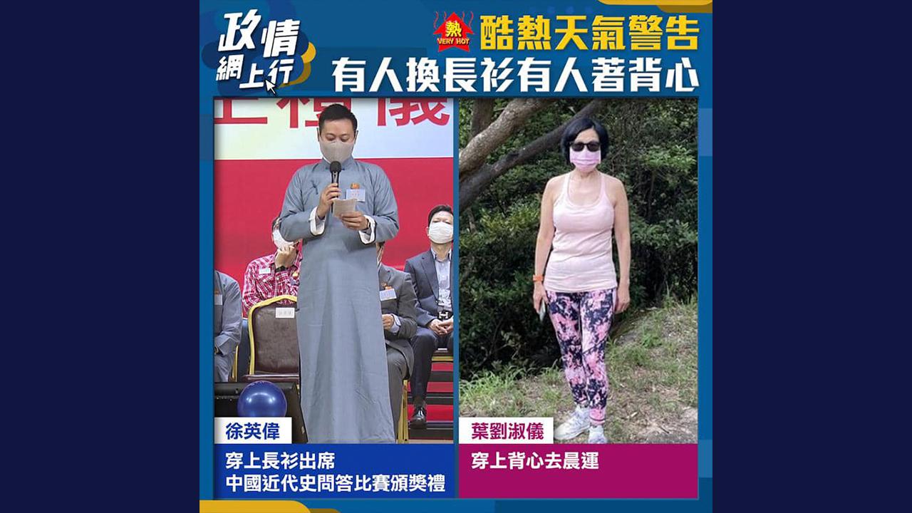 【政情網上行】酷熱天氣警告 有人換長衫有人著背心