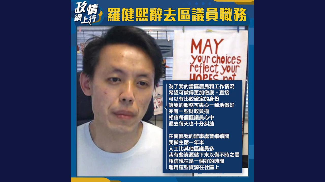 【政情網上行】羅健熙辭去區議員職務