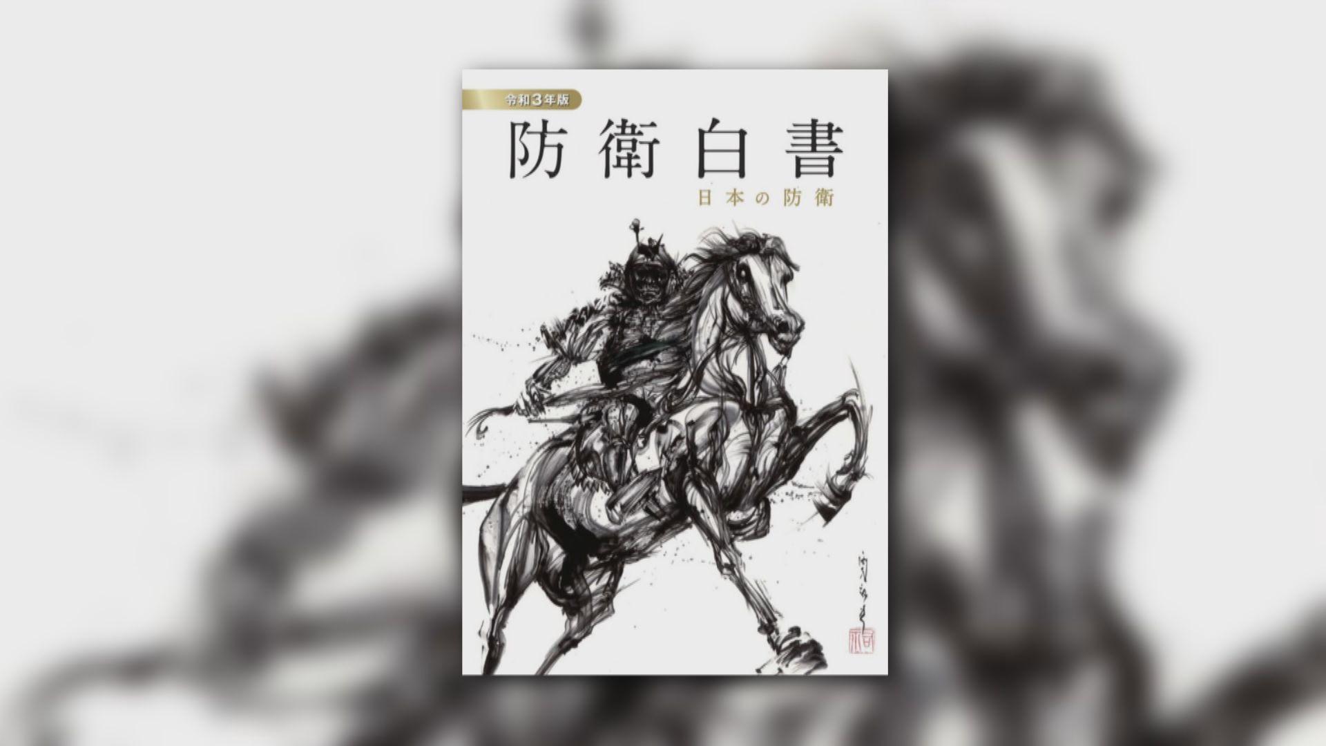 日本防衛白皮書首次明確提及台灣局勢穩定的重要性