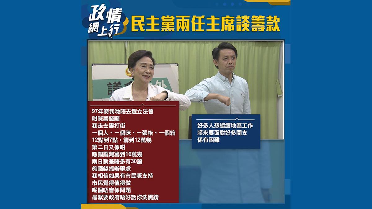【政情網上行】民主黨兩任主席談籌款