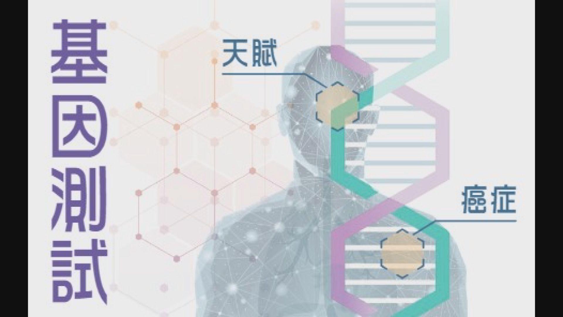 【基因測試服務】消委會提醒事前須尋求專業醫護意見免浪費金錢和出現誤診