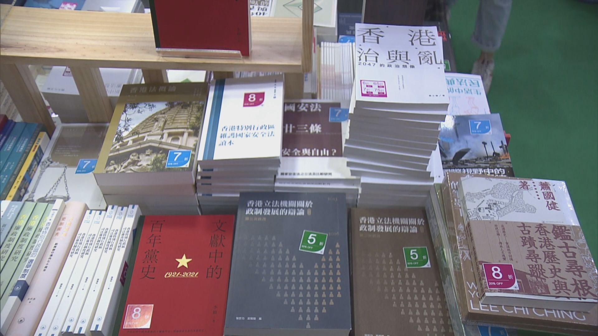 書展有介紹共產黨及國安法書籍 亦有反修例書籍展出