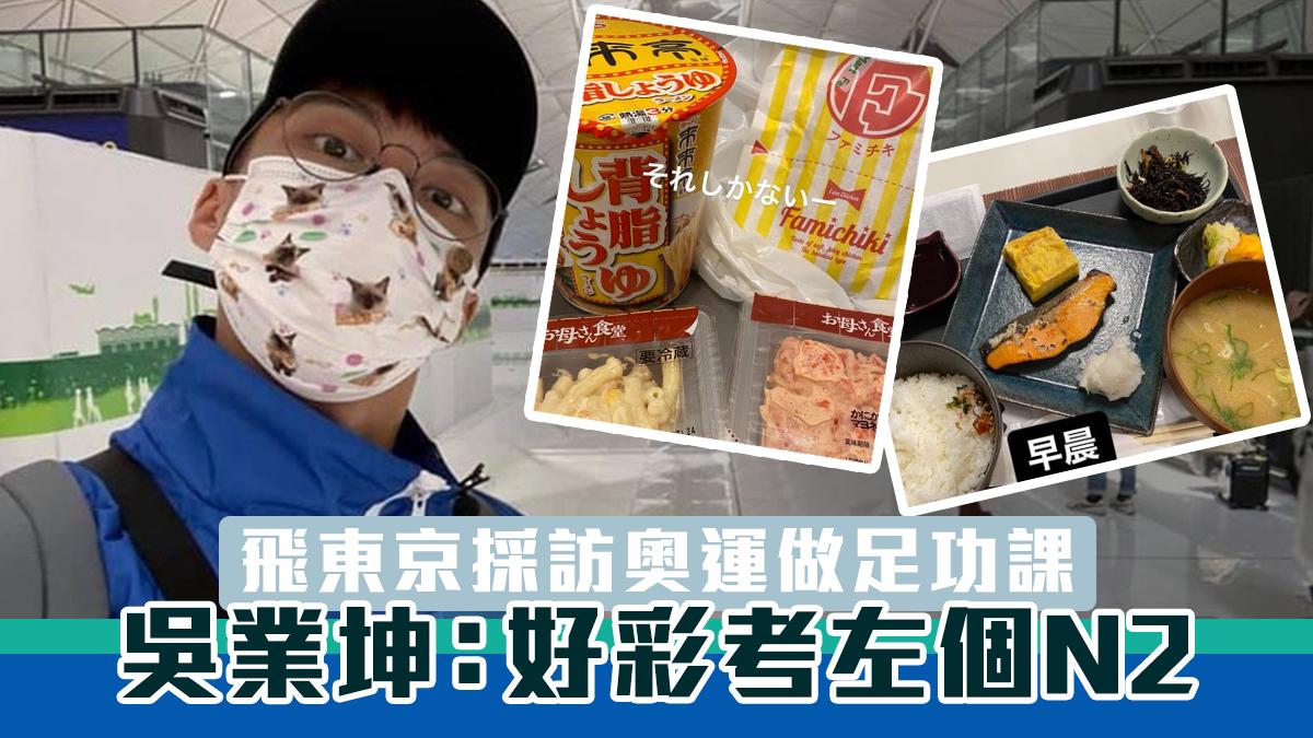 飛東京採訪東奧 吳業坤:好彩考左個N2