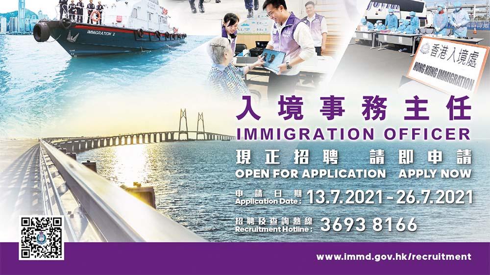 政府招聘入境事務主任 月薪36,655元至75,135元
