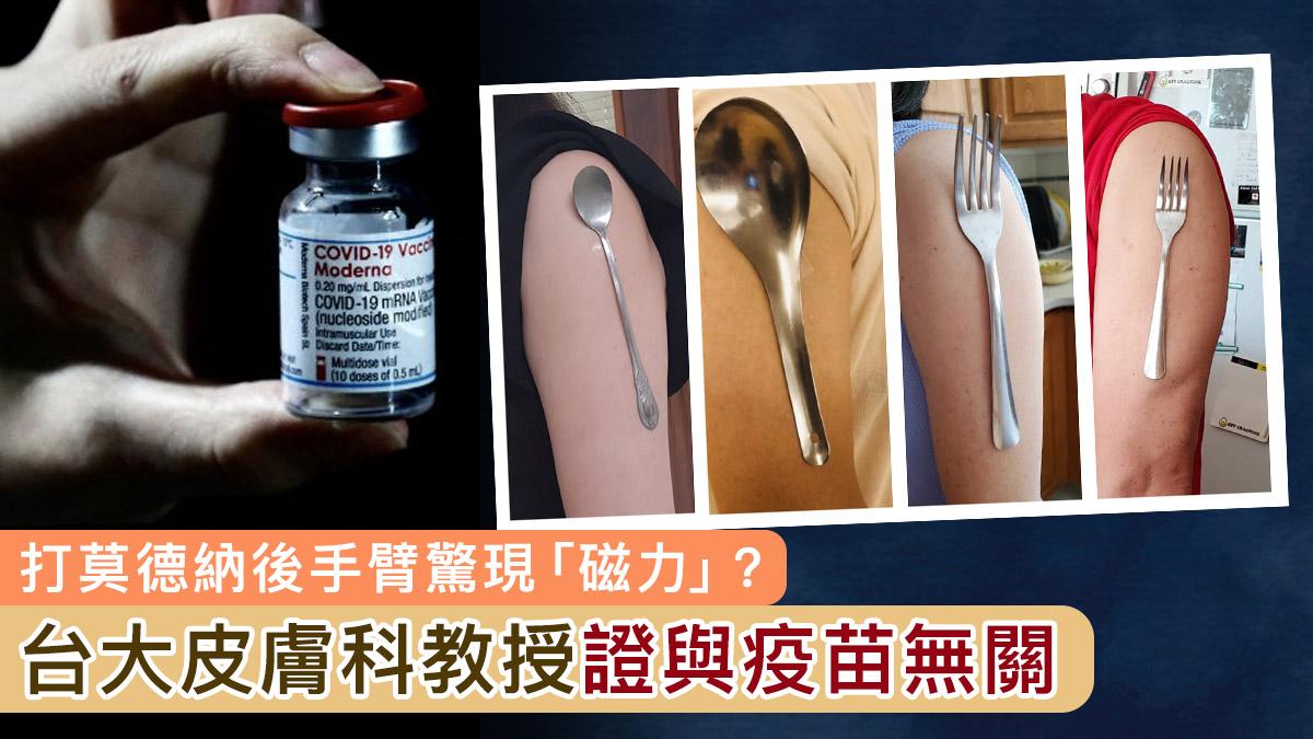 【新冠疫苗】網友打莫德納後手臂驚現「磁力」?台大皮膚科教授證與疫苗無關