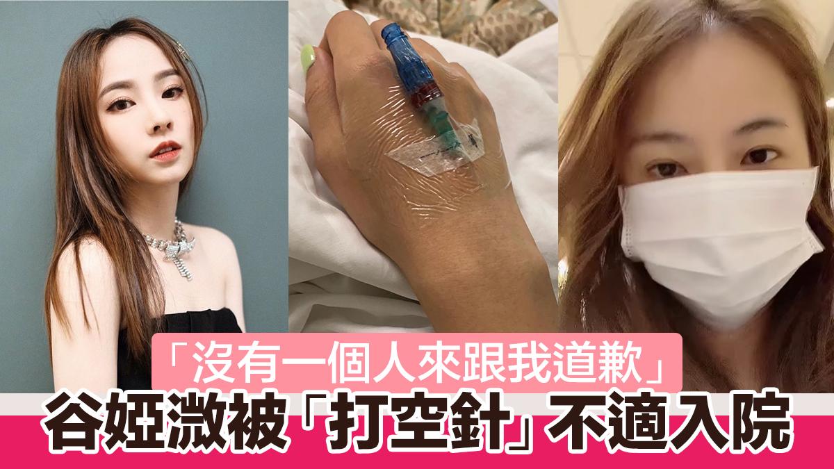 谷婭溦被「打空針」致嚴重疼痛左邊身痲痺:沒有一個人來跟我道歉