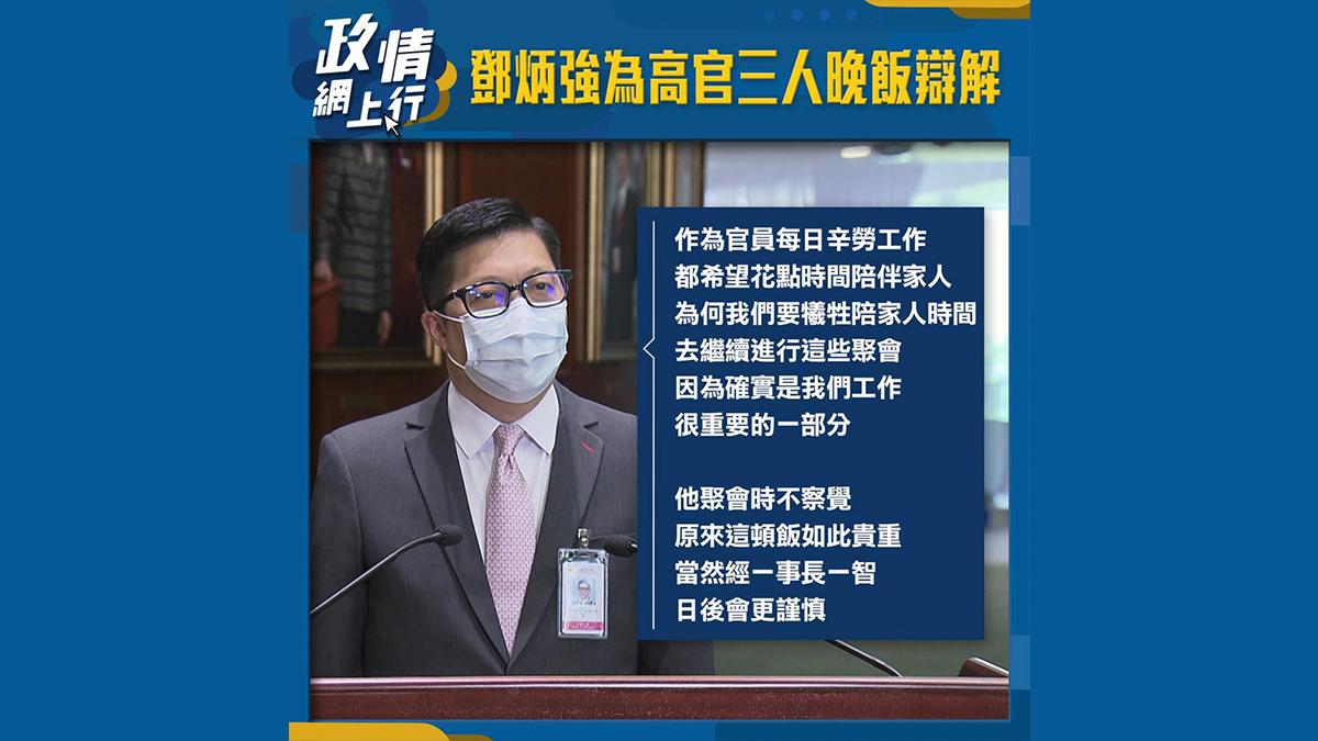 【政情網上行】鄧炳強為高官三人晚飯辯解