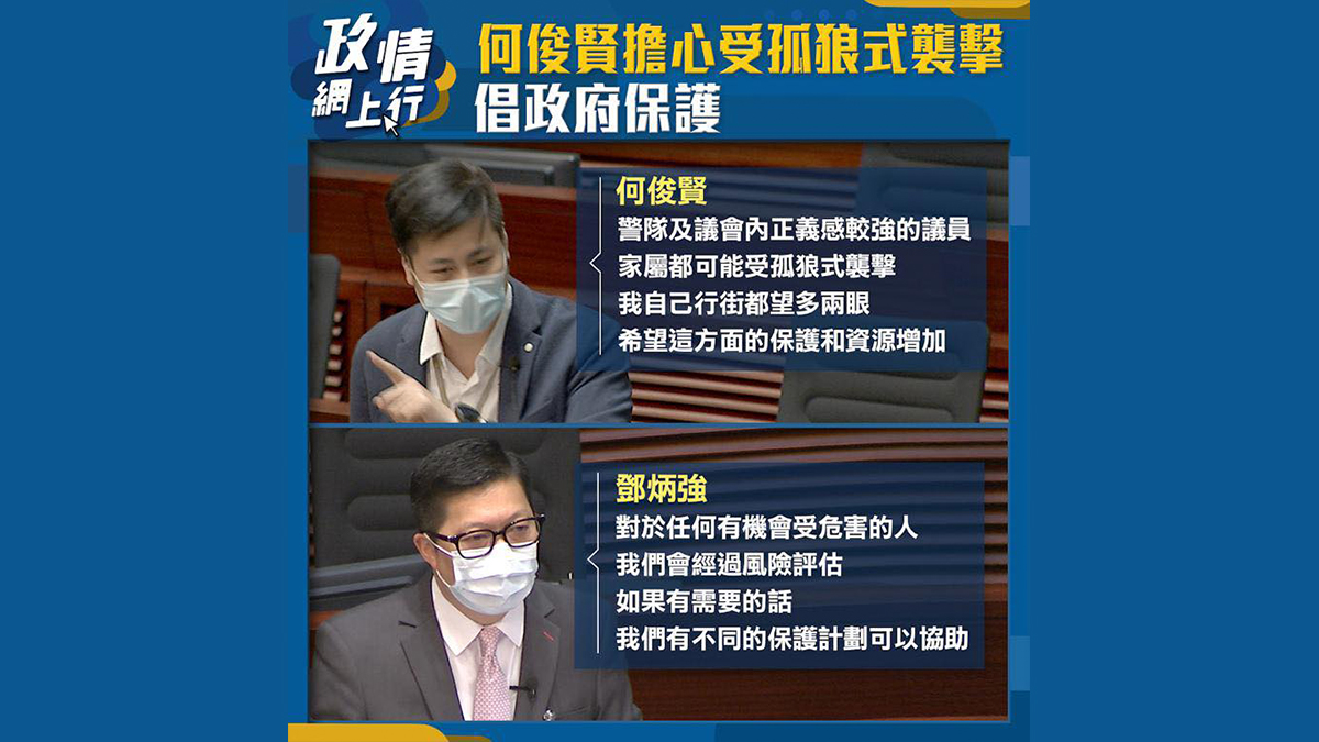 【政情網上行】何俊賢擔心受孤狼式襲擊 倡政府保護