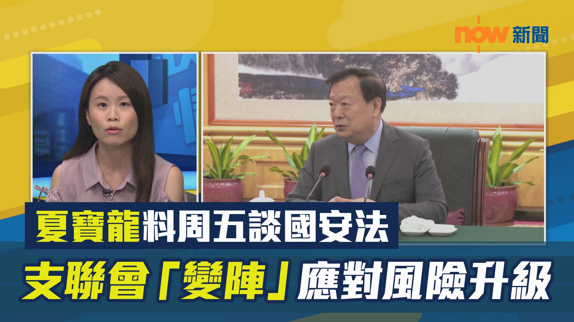【政情】夏寶龍料周五談國安法 支聯會「變陣」應對風險升級